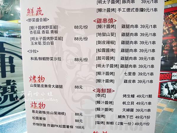台北串燒 (3).JPG