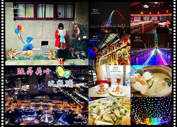 板橋一日遊.jpg