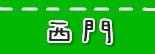 捷運西門站.jpg