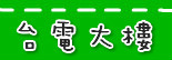 捷運台電大樓站.jpg