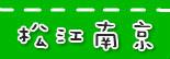 捷運松江南京站.jpg