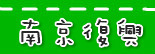捷運南京復興站.jpg