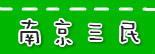 捷運南京三民站.jpg