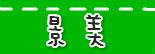 捷運景美站.jpg