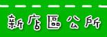 捷運新店區公所站.jpg