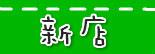 捷運新店站.jpg