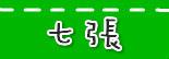 捷運七張站.jpg