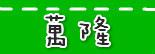 捷運萬隆站.jpg