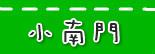 捷運小南門站.jpg