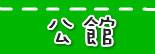 捷運公館站.jpg