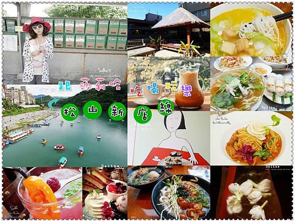 松山新店線週邊美食景點.jpg