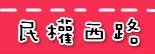 捷運民權西路站.jpg