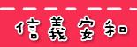 捷運信義安和站.jpg