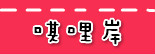 捷運唭哩岸站.jpg