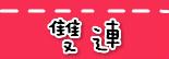 捷運雙連站.jpg