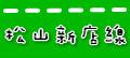 松山新店線.jpg