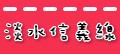 淡水信義線.jpg