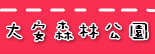 捷運大安森林公園站.jpg