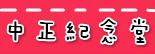 捷運中正紀念堂站.jpg