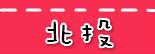 捷運北投站.jpg