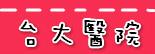 捷運台大醫院站.jpg