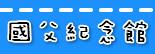 國父紀念館捷運站.jpg