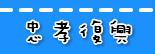 忠孝復興捷運站.jpg