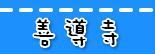 捷運善導寺站.jpg