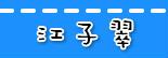 捷運江子翠站.jpg