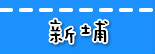 捷運新埔站.jpg
