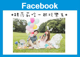 粉絲團照片 (2).jpg
