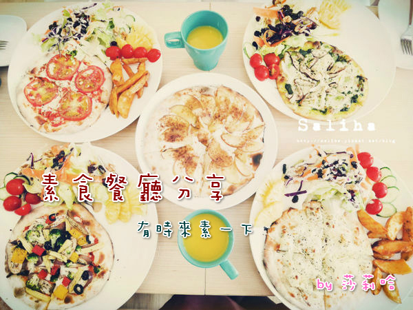 素食餐廳分享.jpg
