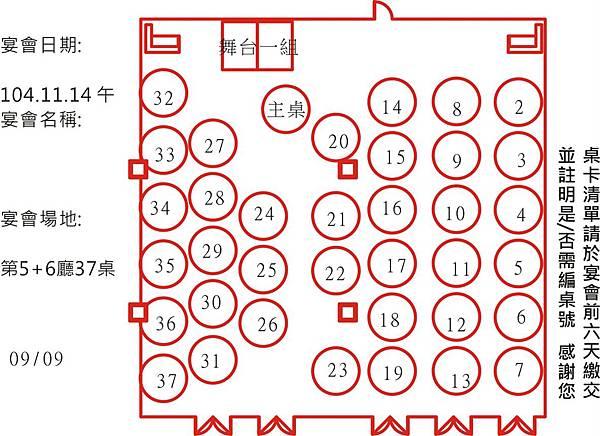 37桌組合.jpg