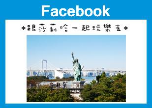 日本東京自由行.jpg