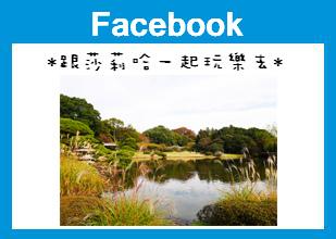 日本好玩景點分享.jpg