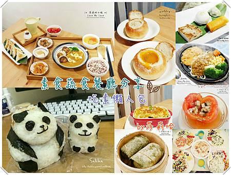台北新北素食蔬食餐廳推薦.jpg
