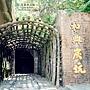 台北信義區一日遊景點和興炭坑蝙蝠洞 (10).jpg
