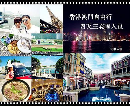 香港澳門吃喝玩樂懶人包行程分享.jpg