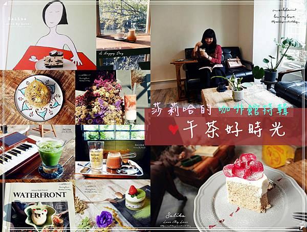 台北新北咖啡館懶人包下午茶推薦.jpg