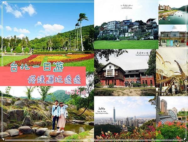 台北搭捷運景點推薦一日遊行程遊記.jpg