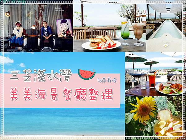 新北三芝淺水灣海景觀餐廳整理分享懶人包ig打卡拍照推薦.jpg