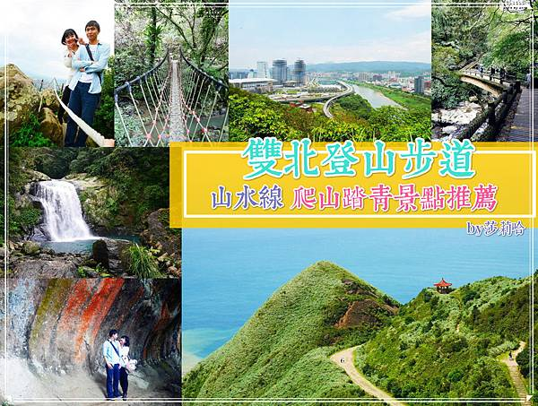 台北一日遊爬山踏青景點推薦登山步道觀景觀海分享 (2).jpg