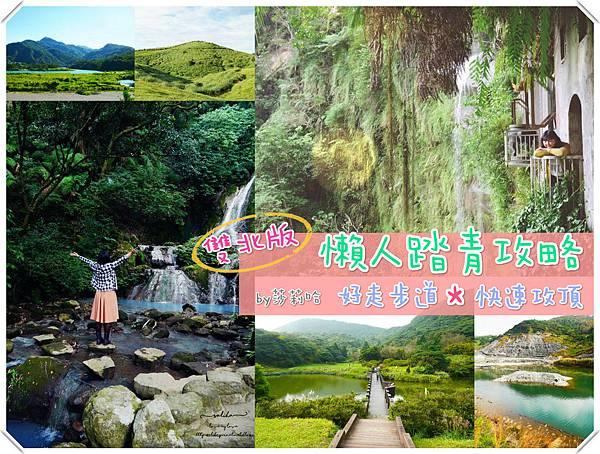 台北一日遊爬山踏青景點推薦輕鬆好走登山路線.jpg