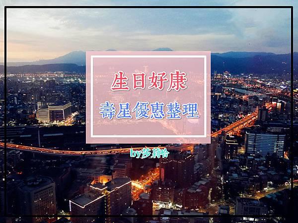台北新北當月當日壽星優惠免費生日好康懶人包整理分享餐廳 (2).jpg