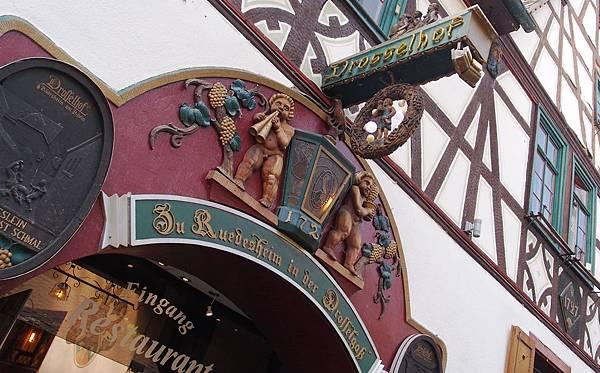 最古老的酒館Drosselhof