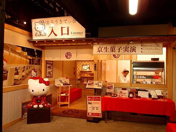 Hello Kitty 茶寮