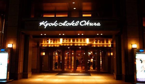 京都 大倉酒店