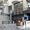 水社碼頭 (4).JPG