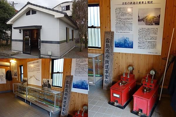 吉松站-鐵道博物館.jpg
