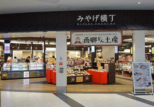 鹿兒島中央站 (3).JPG